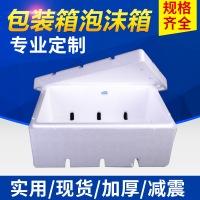 云南厂家直销批发 标准邮政泡沫箱生鲜冷藏保温箱定做 生鲜水果泡沫箱加厚泡沫箱