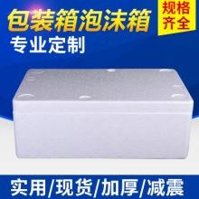 荔枝泡沫箱生鲜水果包装箱 云南厂家直销泡沫箱 蜜枣箱泡沫箱生鲜水果包装箱图片