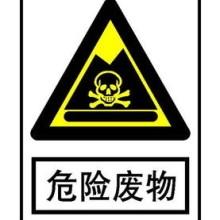 山西危险废物处理 废弃化学品处理