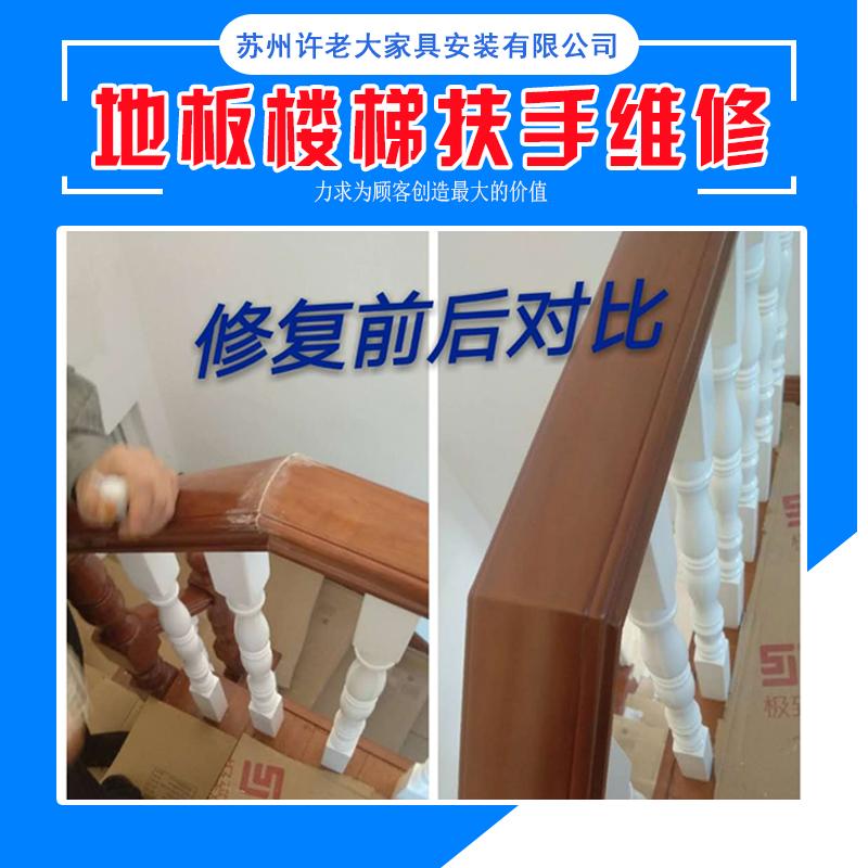 苏州办公家具拆装搬迁公司 地板楼梯扶手维修 维修服务 提供上门家具拆装服务