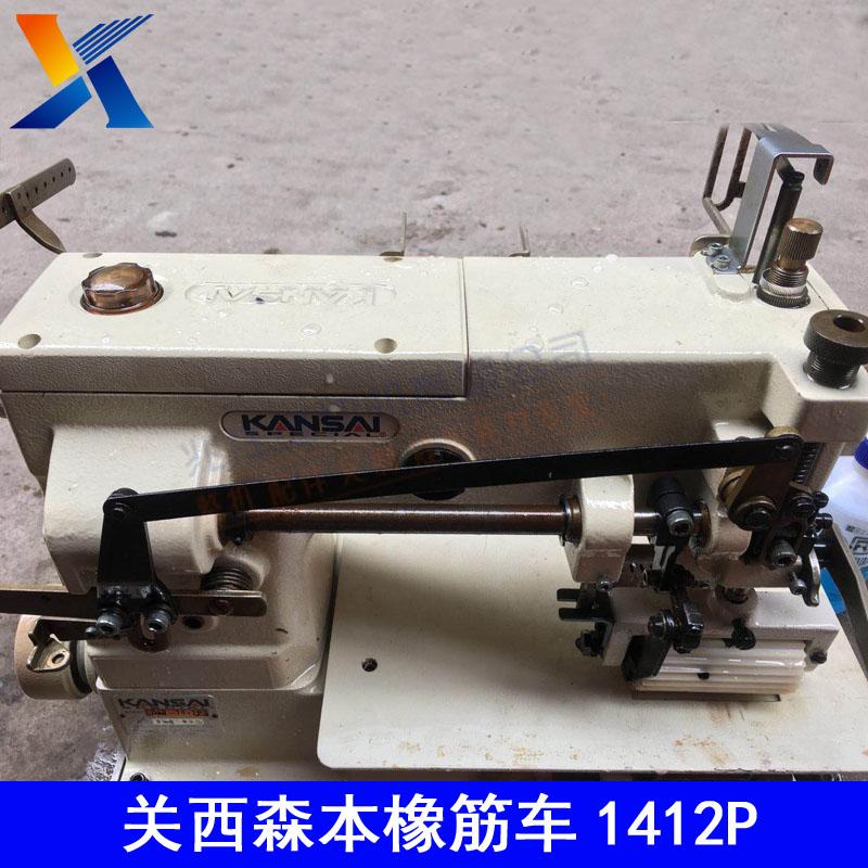 工业缝纫机二手关西森本橡筋车 12针橡筋车 多针机1412P 缝纫机 橡筋车多少钱
