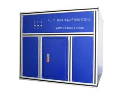 NJ-7型全自动粘结指数测定仪