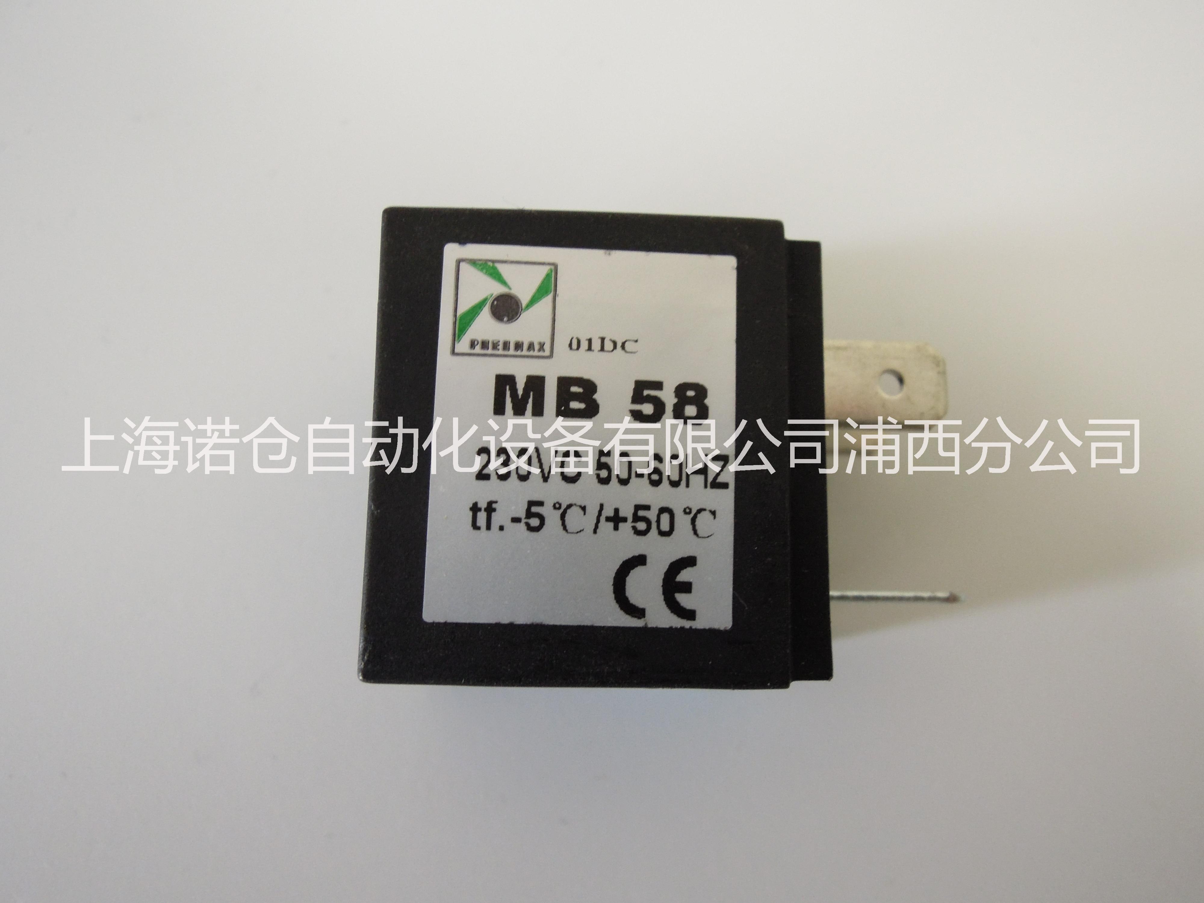 现货供应PNEUMAX电磁阀线圈MB57 110V,MB58 220V,MB56/1