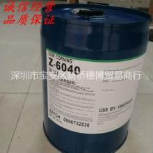 道康宁偶联剂6040环氧基甲氧基硅烷偶联剂