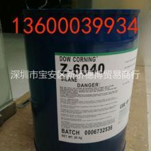 道康宁6040偶联剂,油墨涂料的附着力促进剂