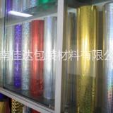 供应苍南佳达镭射复合膜 镭射彩色膜价格 PET镭射膜供货商