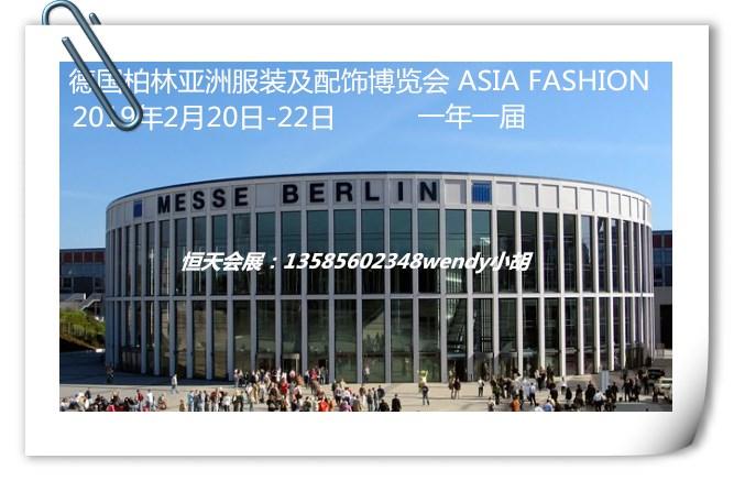 2019德国亚洲服装及配饰博览会 2019德国亚洲服装及配饰博览会