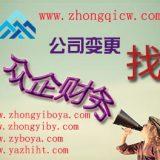 低价转让北京朝阳公司执照