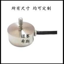 供应用于称重测力的微型传感器带螺丝的传感器