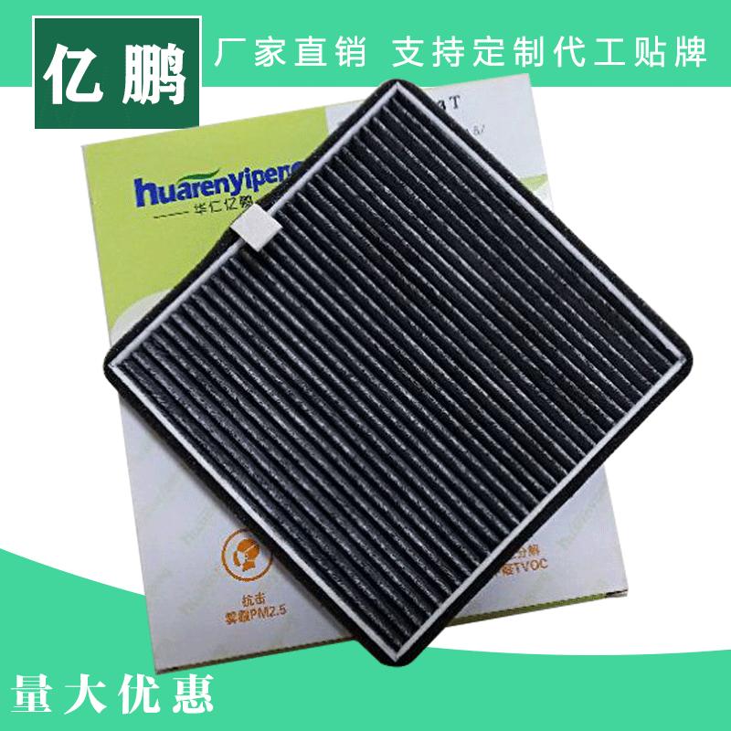 五菱宏光 空调滤芯 宏光S 长安欧诺 24545434 汽车空调滤清器 空调格