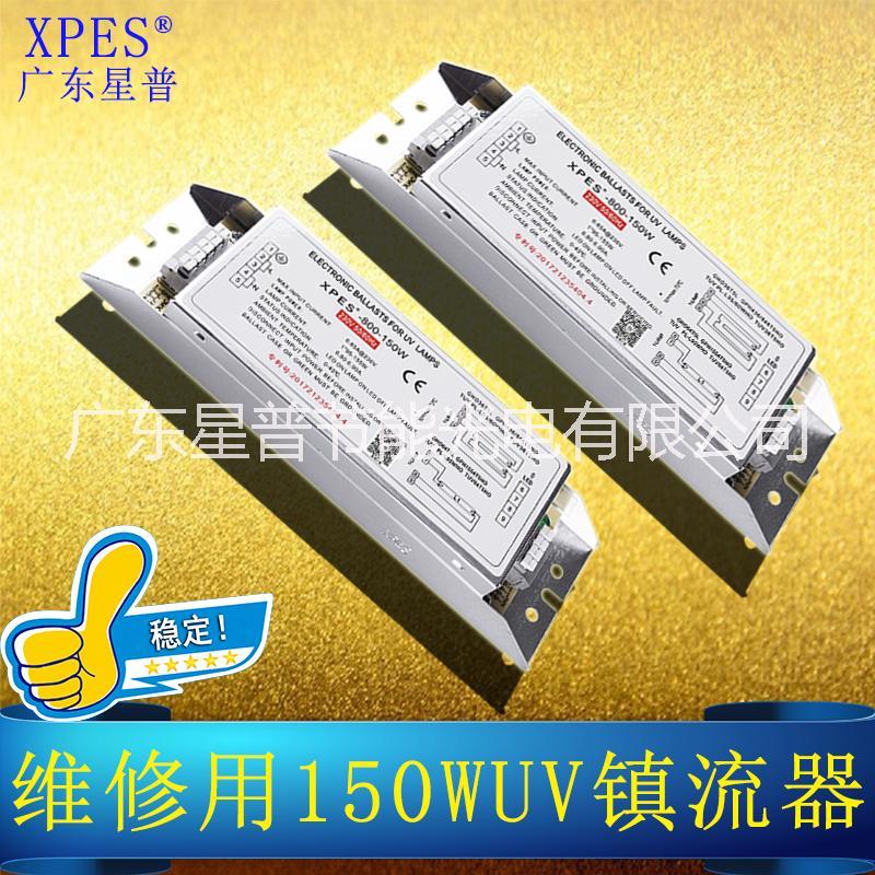 更适合于替换用的150W一拖二紫外线镇流器