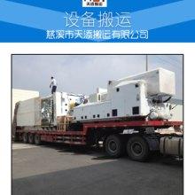 供應寧波到異地大件運輸超長超重貨物設備運輸異地工廠設備搬遷服務批發