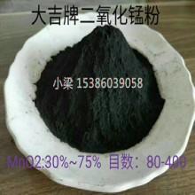 砖瓦着色锰矿粉 60%含量天然二氧化锰 玻璃着色用  催化剂氧化锰