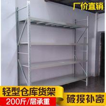 添旺仓储层板货架超市货架超市横梁挂钩玻璃柜精品展示柜