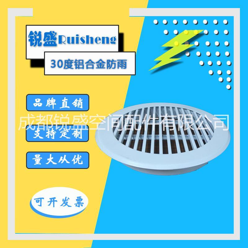 铝合金0度固定线条百叶风口  防雨百叶 铝合金0度圆形固定线条百叶风口
