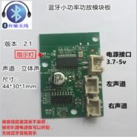 蓝牙立体声功放板5V 双向立体声2-3W功率DIY 蓝牙音箱功放电路板