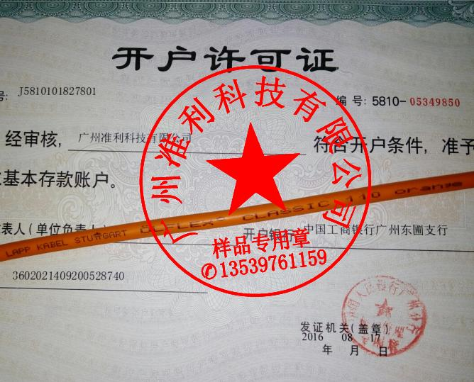 Ö-110 orange lappgmbh柔性电缆