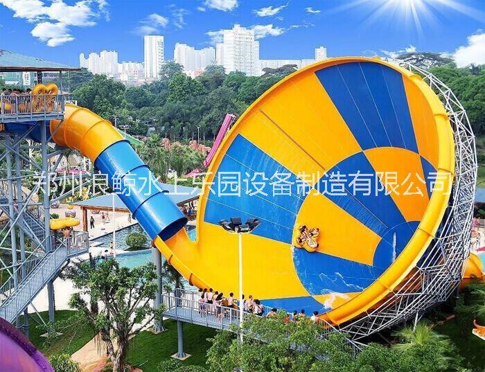 高空大喇叭滑梯-水上乐园设备