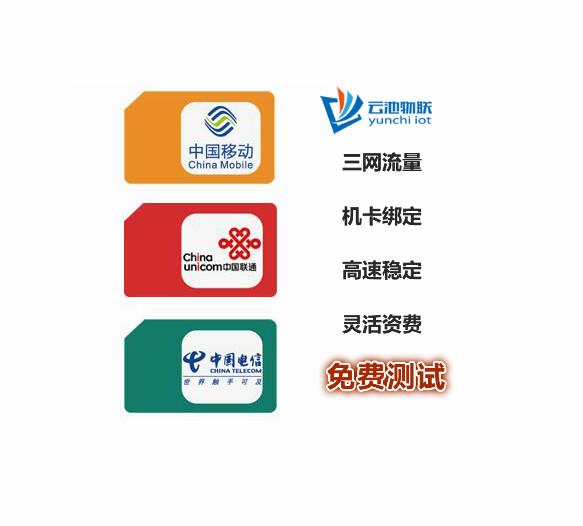 物联卡全网底价 智能设备联网必备物联网流量卡