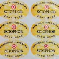 防伪标签定制公司/日用品标签定制公司