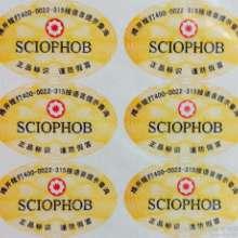 防伪标签设计定制厂家/电子标签制作厂家