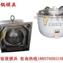 供应塑胶电饭锅模具