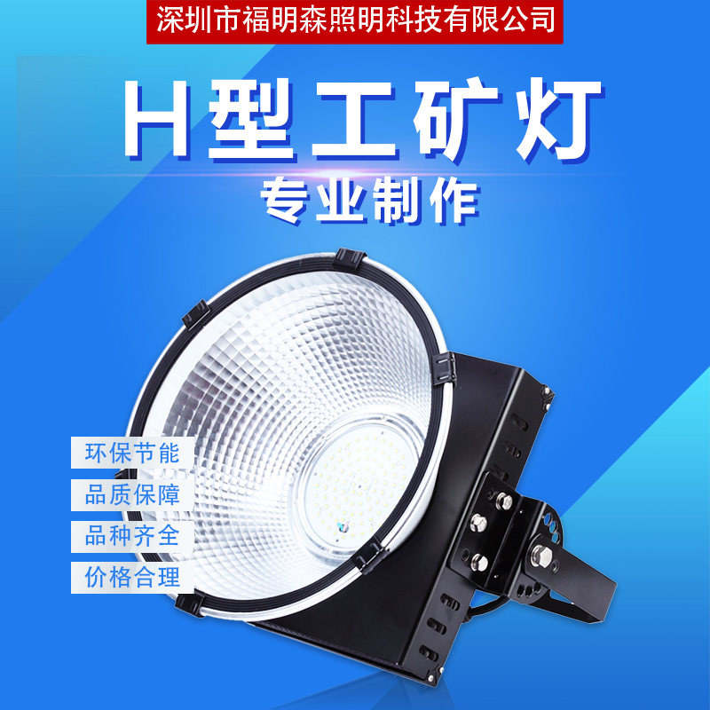 200W工矿灯,80W/100W/150W/200W/300W/500W,UFO工矿灯,防爆灯