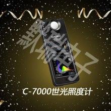 世光照度计c7000日本原装进口现货批发