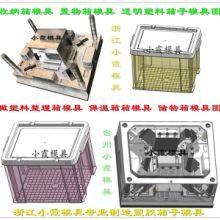 专业制造50L塑胶储物箱模具|冷柜筐模具|65公斤储物箱模具|收纳筐塑料模具批发