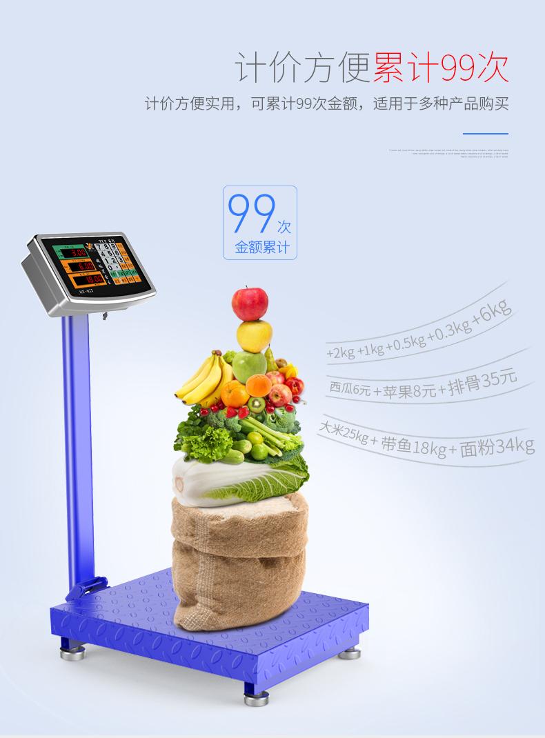 供应电子秤商用100公斤电子称台秤计价精准孑称重150快递磅秤