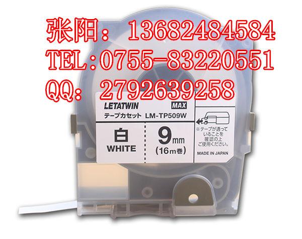 MAX线号机LM-550A贴纸LM-TP512W不干胶白色标签纸