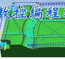 UG三维造型数控编程批发