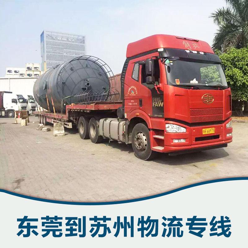 国内快递物流  东莞到苏州专线 物流运输服务 货运 品质保证 售后无忧
