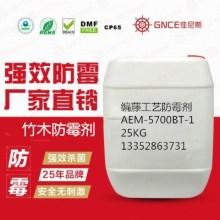 广东竹木编藤工艺防霉剂AEM5700-BT-1安全环保好用