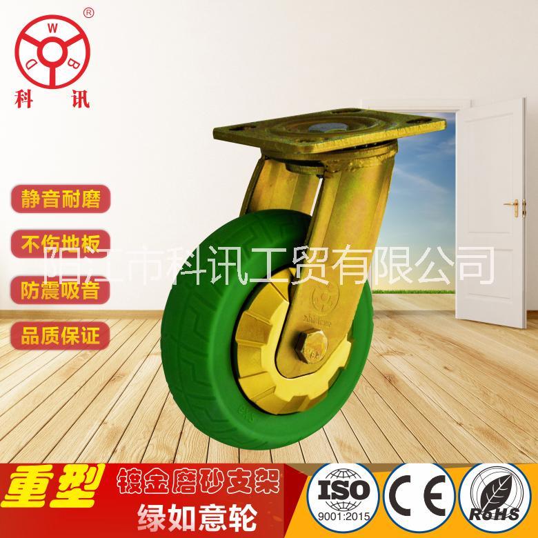 重型镀金绿如意 阳江科讯脚轮厂 tpr脚轮 重型静音轮 耐磨脚轮 十大脚轮品牌