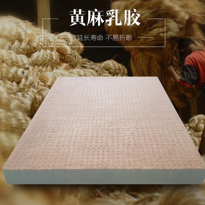 雅诗妮天然纯乳胶床垫  黄麻乳胶床垫 尺寸可定制