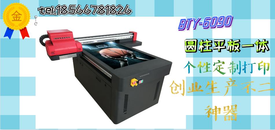 博天印UV平板打印机圆柱平板一体个性化定制打印