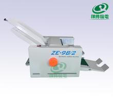 ZE-9B/2折纸机 A4纸折纸机 高速折纸机 说明书折纸机 多样式折纸机批发