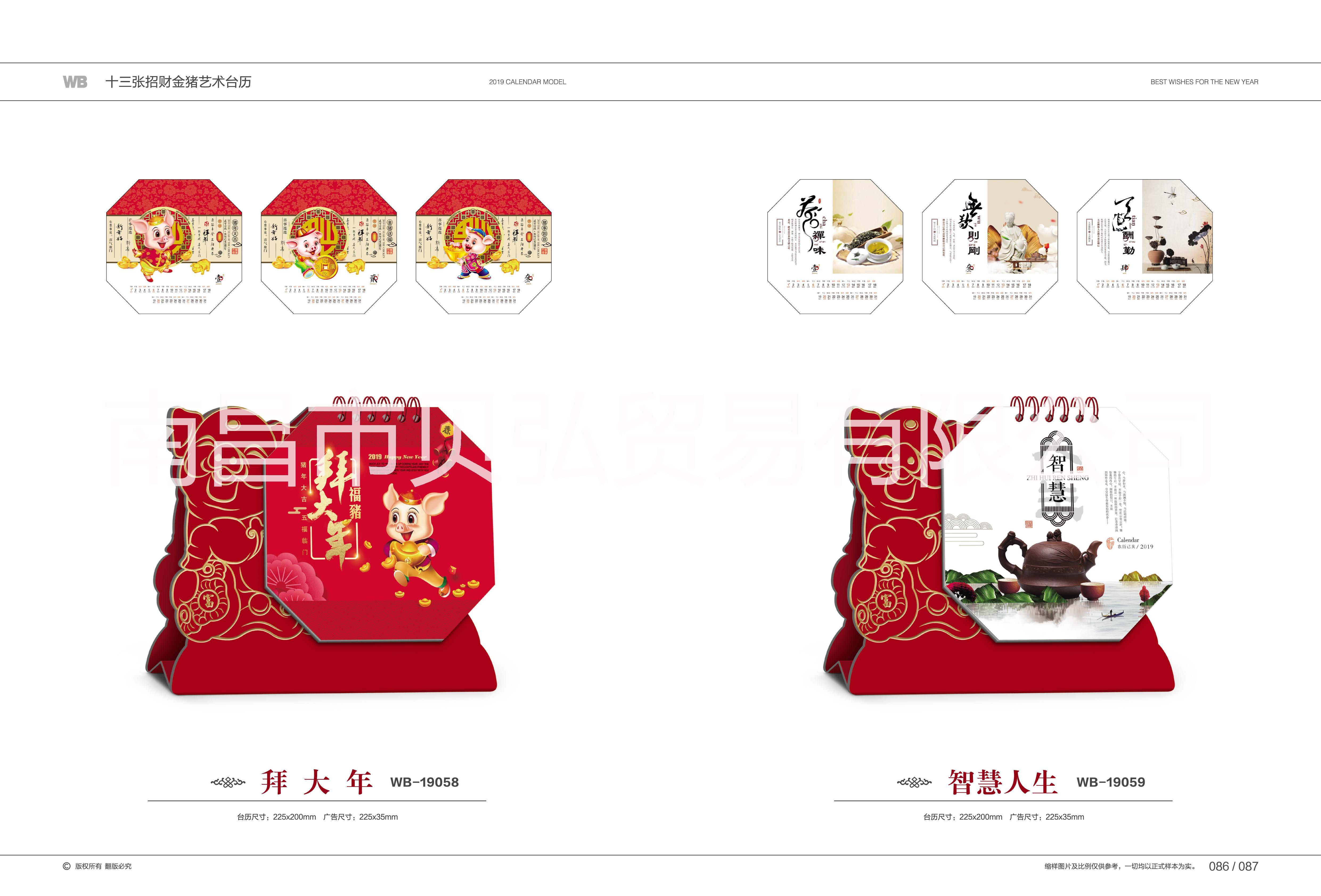 上饶台历、挂历、福牌、对联印刷厂专业定制印刷logo3-5天出货