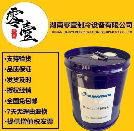 克莱门特UC6460197克莱门特压缩机冷冻油直营