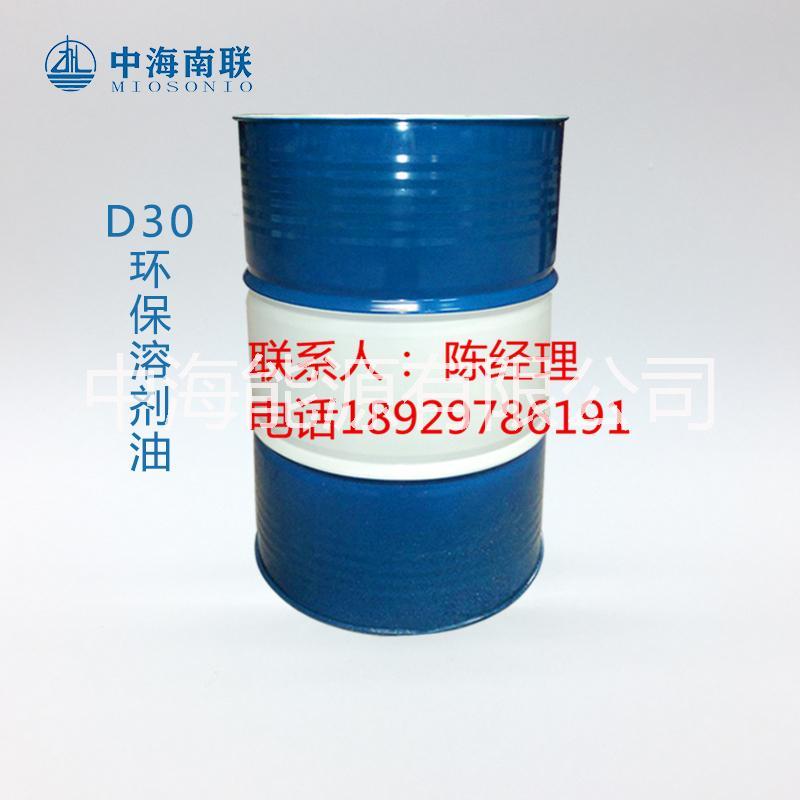 广东广西 超强金属清洗剂D30环保溶剂油