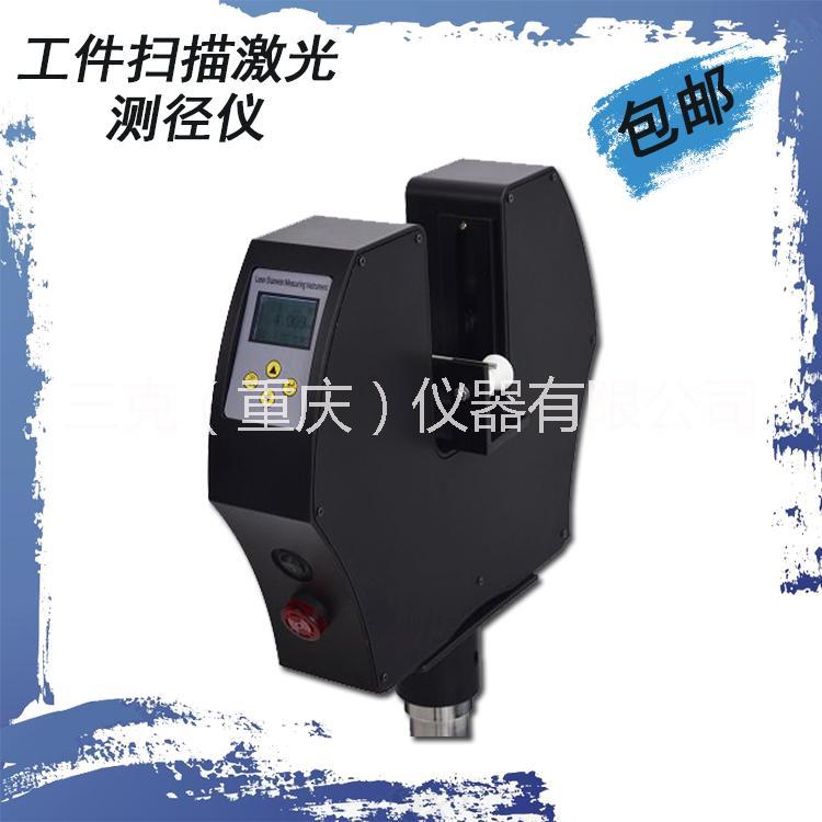 激光扫描测径仪 钢管棒激光线径仪 金属棒金属线材扫描测线径仪