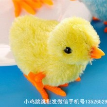 毛绒小鸡玩具发条毛绒小鸡 小鸡跳跳  发条小鸡批发