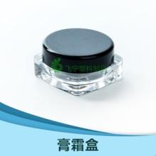 2g3g5g膏霜盒化妆品膏霜盒 试用装小样 面霜盒洁面护手霜盒 厂家批发