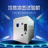 厂家直销 供应冷热冲击试验机 热冲击试验机 质量好 品质有保障