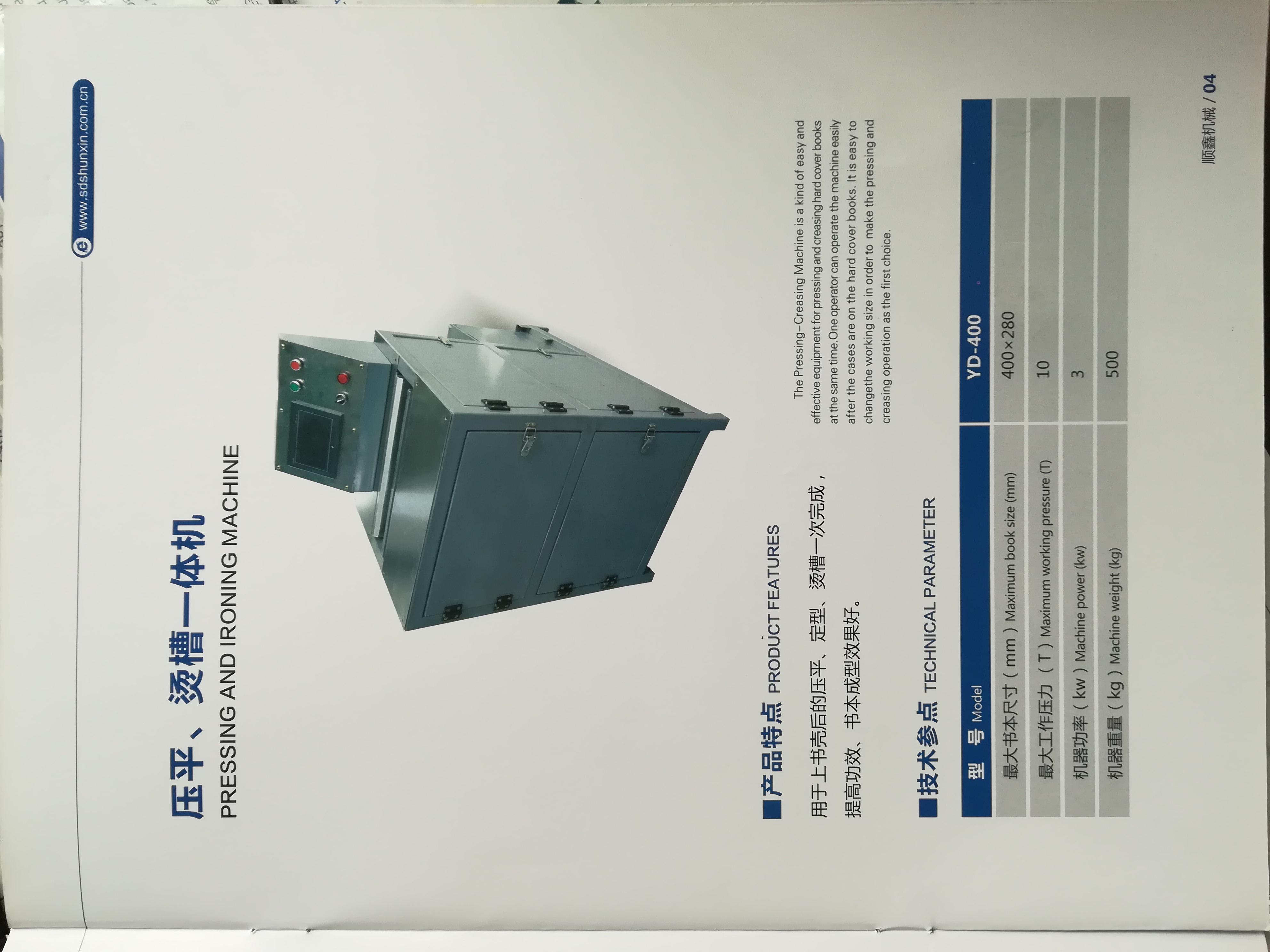 压平、烫槽一体机生产厂家,潍坊压平、烫槽一体机生产厂家,上海压平、烫槽一体机生产厂家