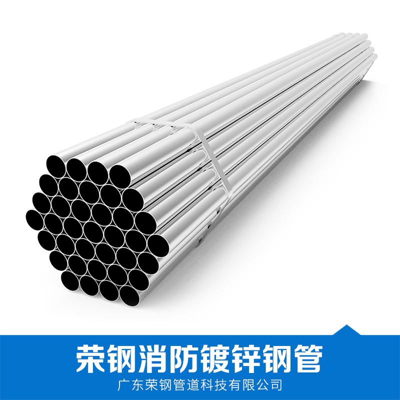 厂家直销 荣钢消防镀锌钢管 镀锌钢管 批发 品质保证 售后无忧