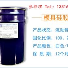室温固化液体模具硅胶  耐酸碱耐腐蚀的翻模硅胶批发