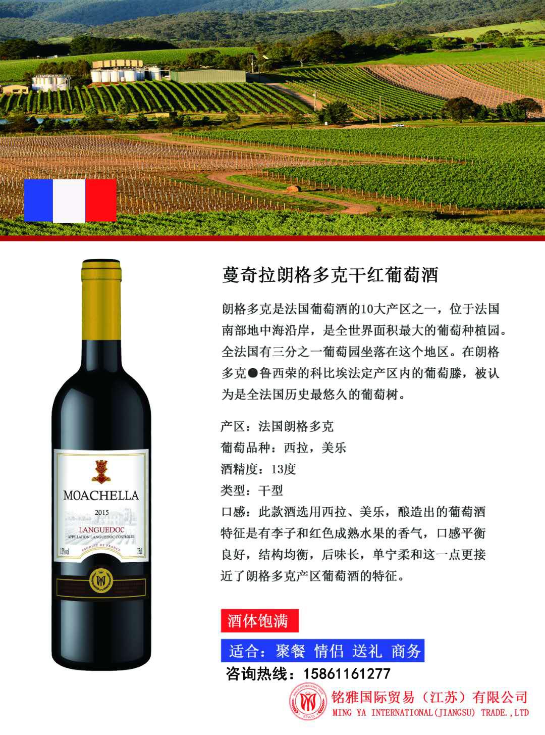 蔓奇拉郎格多克干红葡萄酒厂家直销 干红葡萄酒生产厂家 干红葡萄酒制造商 干红葡萄酒价格