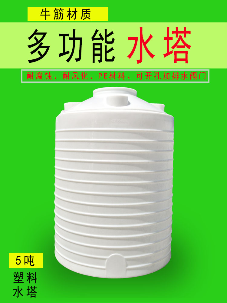 湖北塑料水塔厂家直销1/2/5/10/15/20/30吨塑料储罐塑胶PE水塔塑料耐酸碱化工容器水箱